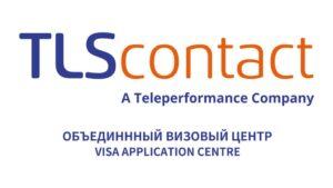 Клиенты рекламного агентства ARTVISION: TLS contact
